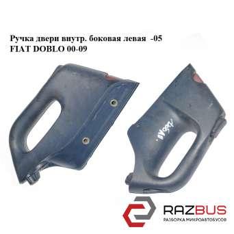 Ручка двери внутр. боковая левая -05 FIAT DOBLO 2000-2005г