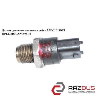 Датчик давления топлива в рейке 2.2DCI 2.5DCI OPEL MOVANO 2003-2010г