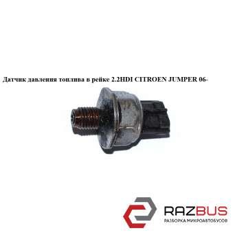 Датчик давления топлива в рейке 2.2HDI FIAT DUCATO 250 Кузов 2006-2014г