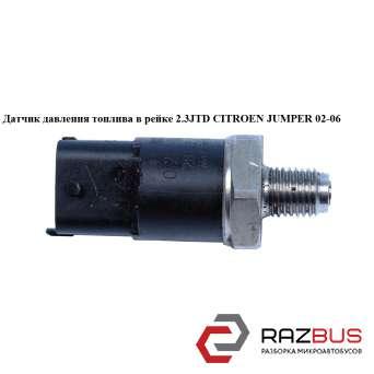Датчик давления топлива в рейке 2.3JTD PEUGEOT BOXER II 2002-2006г
