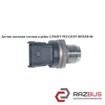 Датчик давления топлива в рейке 2.3MJET FIAT DUCATO 250 Кузов 2006-2014г
