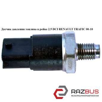 Датчик давления топлива в рейке 2.5DCI RENAULT TRAFIC 2000-2014г