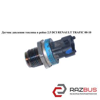 Датчик давления топлива в рейке 2.0 DCI 2.5DCI RENAULT TRAFIC 2000-2014г