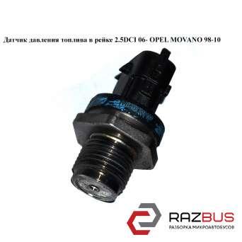 Датчик давления топлива в рейке 2.5DCI 06- OPEL MOVANO 2003-2010г