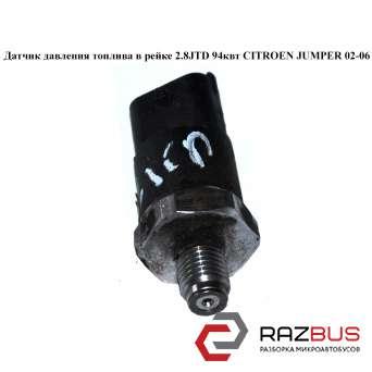 Датчик давления топлива в рейке 2.8HDI 94квт PEUGEOT BOXER II 2002-2006г PEUGEOT BOXER II 2002-2006г