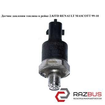 Датчик давления топлива в рейке 2.8JTD RENAULT MASCOTT 1999-2004г