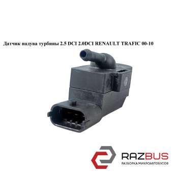 Датчик надува турбины 2.0 DCI 2.5DCI RENAULT TRAFIC 2000-2014г RENAULT TRAFIC 2000-2014г