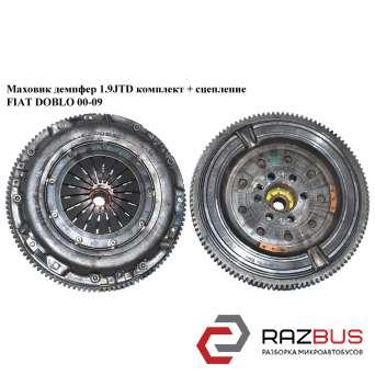 Маховик демпфер 1.9JTD комплект + сцепление FIAT DOBLO 2000-2005г