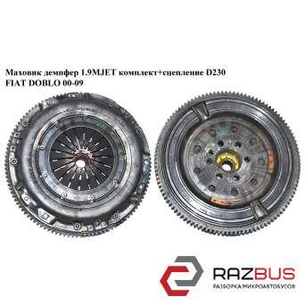 Маховик демпфер 1.9MJET комплект+сцепление D230 FIAT DOBLO 2000-2005г FIAT DOBLO 2000-2005г