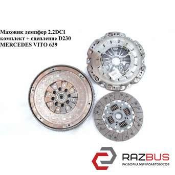 Маховик демпфер 2.2CDI комплект + сцепление D230 MERCEDES VITO 639 2003-2014г