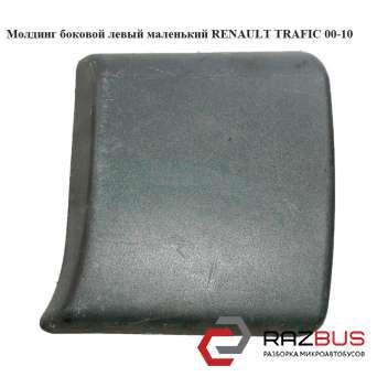 Молдинг боковой левый маленький RENAULT TRAFIC 2000-2014г RENAULT TRAFIC 2000-2014г