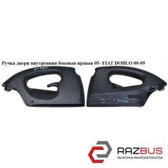 Ручка двери внутр. боковая правая 05- FIAT DOBLO 2000-2005г