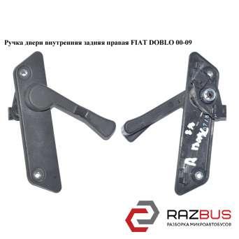 Ручка двери внутр. задняя правая 05- FIAT DOBLO 2000-2005г