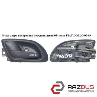 Ручка двери внутр. передняя левая 05- люкс FIAT DOBLO 2000-2005г