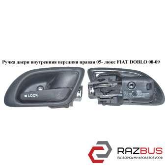 Ручка двери внутр. передняя правая 05- люкс FIAT DOBLO 2000-2005г
