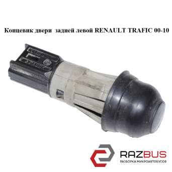 Концевик двери задней левой (ляды) RENAULT TRAFIC 2000-2014г RENAULT TRAFIC 2000-2014г
