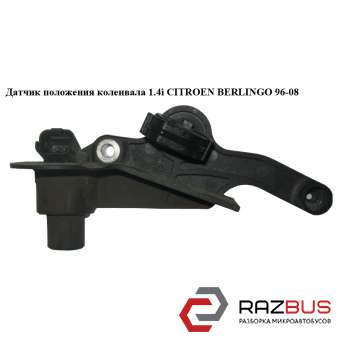 Датчик положения коленвала 1.4i CITROEN BERLINGO M49 1996-2003г CITROEN BERLINGO M49 1996-2003г