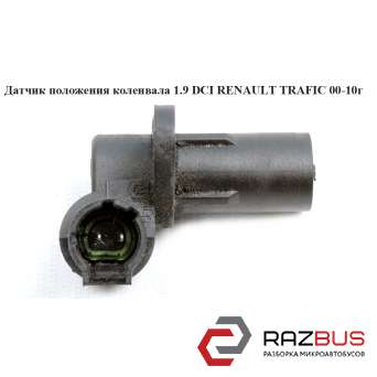 Датчик положения коленвала 1.9 DCI RENAULT TRAFIC 2000-2014г