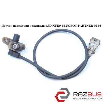 Датчик положения коленвала 1.9D XUD9 CITROEN BERLINGO M49 1996-2003г CITROEN BERLINGO M49 1996-2003г