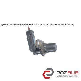 Датчик положения коленвала 2.0 HDI CITROEN BERLINGO M49 1996-2003г