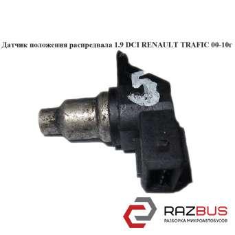 Датчик положения распредвала 1.9 DCI RENAULT TRAFIC 2000-2014г RENAULT TRAFIC 2000-2014г