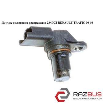 Датчик положения распредвала 2.0 DCI RENAULT TRAFIC 2000-2014г RENAULT TRAFIC 2000-2014г