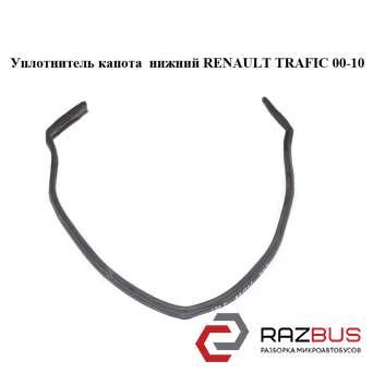 Уплотнитель капота нижний RENAULT TRAFIC 2000-2014г RENAULT TRAFIC 2000-2014г