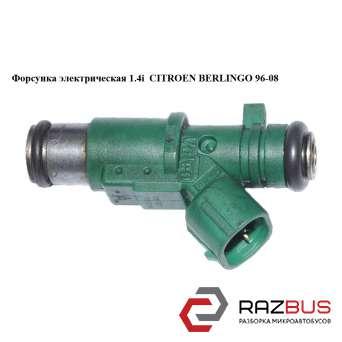 Форсунка электрическая 1.4i CITROEN BERLINGO M59 2003-2008г