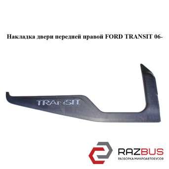 Накладка двери передней правой FORD TRANSIT 2006-2014г