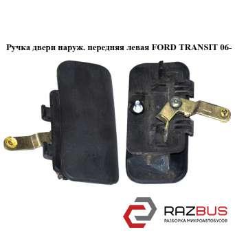 Ручка двери наружняя передняя левая FORD TRANSIT 2006-2014г