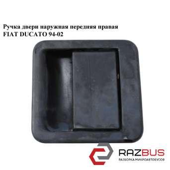 Ручка двери наруж. передняя правая FIAT DUCATO 230 Кузов 1994-2002г