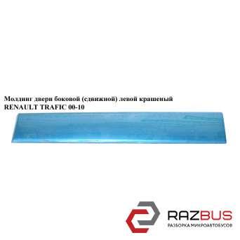 Молдинг двери боковой (сдвижной) левой крашеный RENAULT TRAFIC 2000-2014г