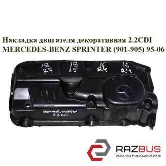 Накладка двигателя декоративная 2.2CDI MERCEDES SPRINTER 2000-2006г
