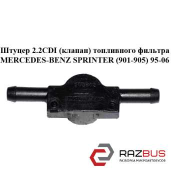 Штуцер 2.2CDI (клапан) топливного фильтра MERCEDES SPRINTER 2000-2006г