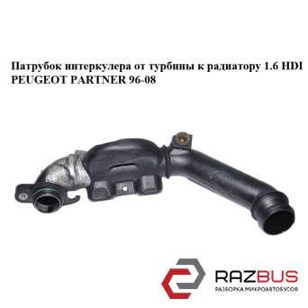 Патрубок интеркулера от турбины к радиатору 1.6 HDI PEUGEOT PARTNER M59 2003-2008г