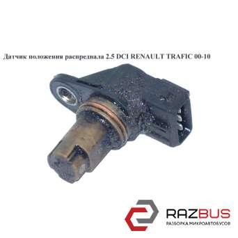Датчик положения распредвала 1.9 DCI 2.5DCI RENAULT TRAFIC 2000-2014г