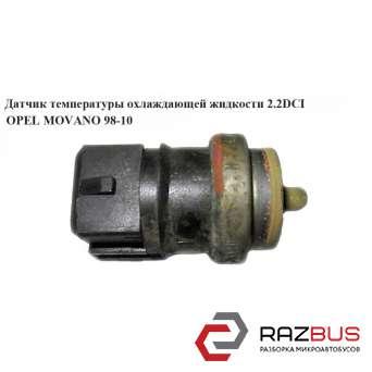 Датчик температуры охлаждающей жидкости 2.2DCI OPEL MOVANO 1998-2003г