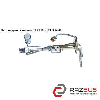 Датчик уровня топлива FIAT DUCATO 230 Кузов 1994-2002г