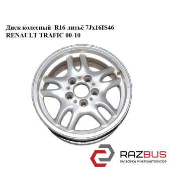 Диск колесный R16 литьё 7Jx16IS46 RENAULT TRAFIC 2000-2014г RENAULT TRAFIC 2000-2014г