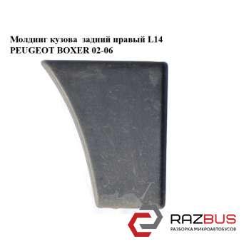 Молдинг кузова задний правый L14 PEUGEOT BOXER II 2002-2006г