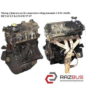 Мотор (Двигатель) без навесного оборудования 1.2i 8v 8v 43кВт. RENAULT KANGOO 1997-2007г