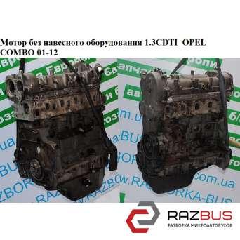 Мотор (Двигатель) без навесного оборудования 1.3CDTI OPEL COMBO 2001-2011г