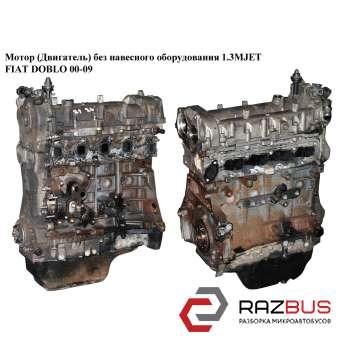 Мотор (Двигатель) без навесного оборудования 1.3MJET FIAT DOBLO 2000-2005г FIAT DOBLO 2000-2005г