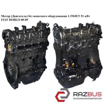 Мотор (Двигатель) без навесного оборудования 1.3MJET 51 кВт 05- FIAT DOBLO 2000-2005г FIAT DOBLO 2000-2005г