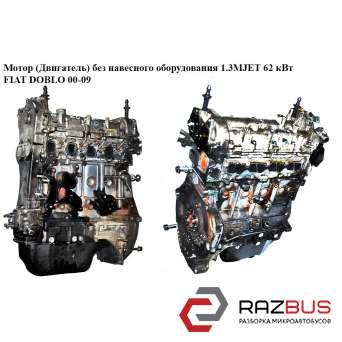 Мотор (Двигатель) без навесного оборудования 1.3MJET 62 кВт FIAT DOBLO 2000-2005г FIAT DOBLO 2000-2005г