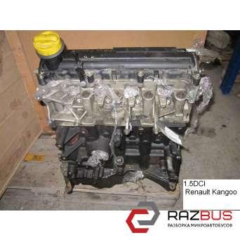 Мотор (Двигатель) без навесного оборудования 1.5DCI RENAULT KANGOO 1997-2007г