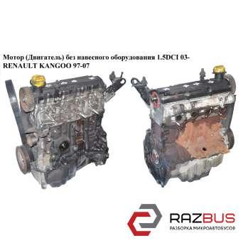 Мотор (Двигатель) без навесного оборудования 1.5DCI 03- RENAULT KANGOO 1997-2007г