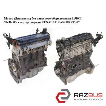 Мотор (Двигатель) без навесного оборудования 1.5DCI 59кВт 03- стартер спереди RENAULT KANGOO 1997-2007г