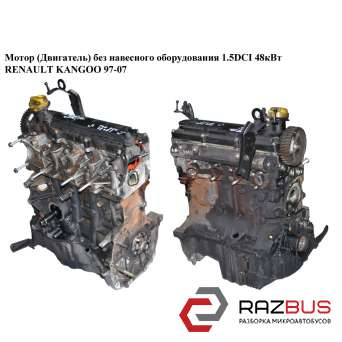 Мотор (Двигатель) без навесного оборудования 1.5DCI 48кВт RENAULT KANGOO 1997-2007г