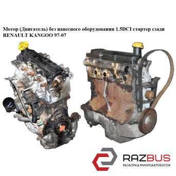 Мотор (Двигатель) без навесного оборудования 1.5DCI стартер сзади RENAULT KANGOO 1997-2007г